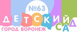 Детский сад комбинированного вида 63